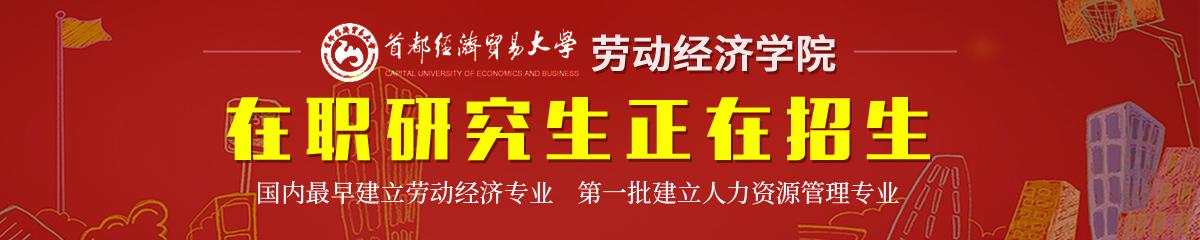 首都经济贸易大学——劳动经济学院