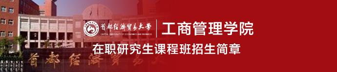首都经济贸易大学工商管理学院(MBA)工商企业经理人在职研究生招生简章
