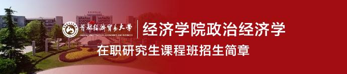 首都经济贸易大学经济学院政治经济学(区域经济)在职研究生课程班招生简章