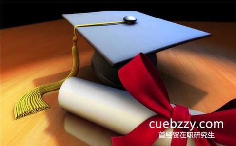 首都经济贸易大学在职研究生如何提高申硕成功率?